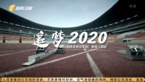 《中國體育旅游報道》2020年02月01日