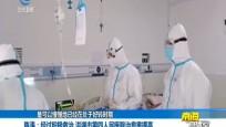陳濤:經過積極救治 洪湖市第四人民醫院治愈率提高
