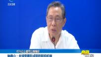 钟南山:全球需要形成联防联控机制