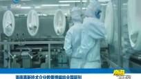海南高新技術企業數量增幅排全國前列