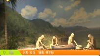 """宅家""""云游""""省博物馆 网上参观丰富文娱"""