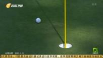 《卫视高尔夫》2020年02月26日