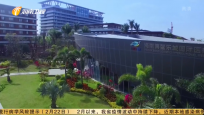 《海南新聞聯播》2020年02月22日