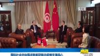 国际社会对中国战胜新冠肺炎疫情充满信心