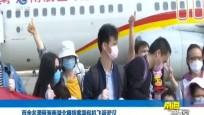 百余名滯留海南湖北籍旅客乘包機飛返武漢