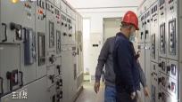 为保企业复工复产 电网推出多项服务