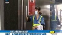 屈莉紅:民眾乘電梯時可通過戴口罩來預防新型冠狀病毒