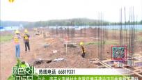 白沙:南开乡高峰村生态移民搬迁建设项目恢复施工建设