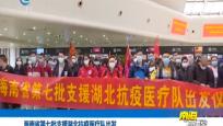 海南省第七批支援湖北抗疫医疗队出发