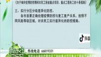 海南出台做好防疫期农民工到省重点项目重点工程务工十条措施