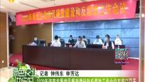 2020年海南农垦党风廉政建设和反腐败工作会议在海口召开