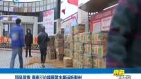 顶风冒雨 海南330吨蔬菜水果运抵荆州