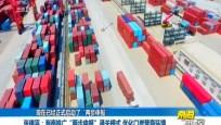 ??诤jP出臺十六條措施促進外貿平穩發展