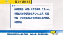 各国媒体积极评价中国抗疫举措:相信中国人民终将战胜挑战