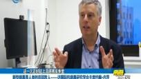 新型病毒是人類的共同敵人—訪國際抗病毒研究學會主席約翰·內茨