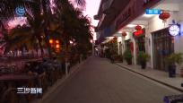 三沙:永兴岛逐步恢复正常生产生活