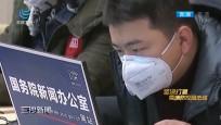 國務院聯防聯控機制新聞發布會:口罩企業的復工率已經超過76%