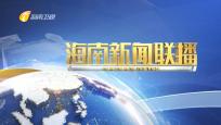 《海南新聞聯播》2020年02月12日
