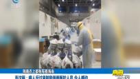 韦汶丽:病人反过来鼓励海南医护人员 令人感动