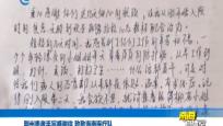 荆州患者手写感谢信 致敬海南医疗队