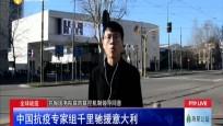 全球战疫:中国抗疫专家组千里驰援意大利