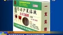 新闻深1点 海口兽药市场乱象:无处方也能买抗生素