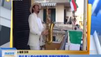 街头艺人阳台吹奏民歌 领居们鼓掌相合