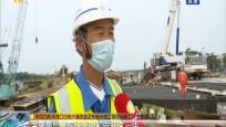 海口白驹大道改造项目全员复工 预计6月全部完工