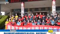 荆州市胸科医院为驰援海南医疗队举办欢送会:难舍可爱的你们