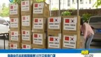 海南向日本和韩国捐赠10万只医用口罩