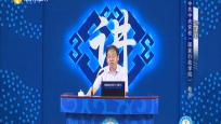 《海南自贸大讲坛》2020年03月08日