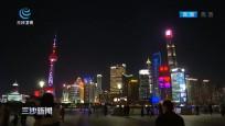 """上海之夜:与地球共呼""""熄"""""""