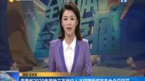 海南省2020年首批三万岗位人才招聘新闻发布会今日召开