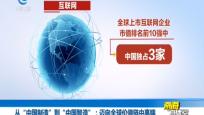 """从""""中国制造""""到""""中国智造"""":迈向全球价值链中高端"""
