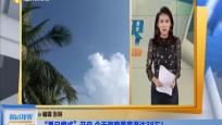 """""""夏日模式""""开启 今天海南最高温达38°C!"""