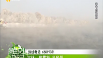 吉林:賞霧凇 品民俗