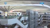 今天起多家航司航班将陆续转场至大兴机场运营