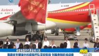 海南省支援湖北抗疫医疗队平安凯旋 刘赐贵到机场迎接