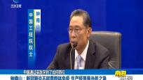 钟南山:新冠肺炎不能靠群体免疫 生产疫苗是当务之急