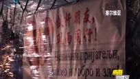中國抗疫專家組抵達塞爾維亞