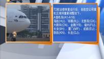 三亚机场已恢复T2航站楼运行