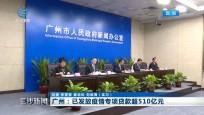 廣州:已發放疫情專項貸款超510億元