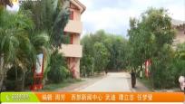 白沙高石老村:易地扶貧搬遷 貧困村煥發生機