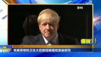 英国首相和卫生大臣新冠病毒检测呈阳性