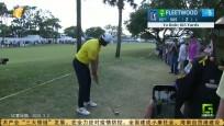 《衛視高爾夫》2020年03月05日