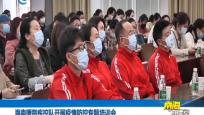 海南援荆疾控队开展疫情防控专题培训会