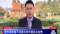 俄专家称毫不迟疑支持中国抗击疫情