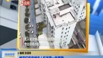 楼顶打麻将被无人机发现一秒跑散