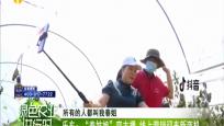 """乐东:""""春姑娘""""变主播 线上营销迎来新商机"""