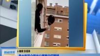 意大利民众探出公寓窗户打网球